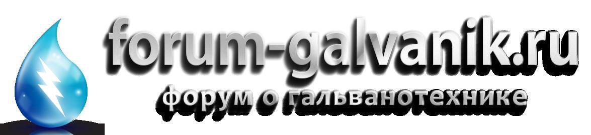 Форум о гальванике (портал для гальванических производств)